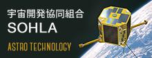 宇宙開発協同組合SHOLA